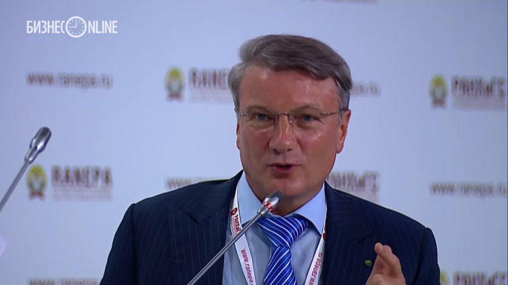 Герман Греф на Гайдаровском Форуме 2016